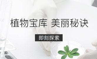 敏感肌护肤品-植物宝库