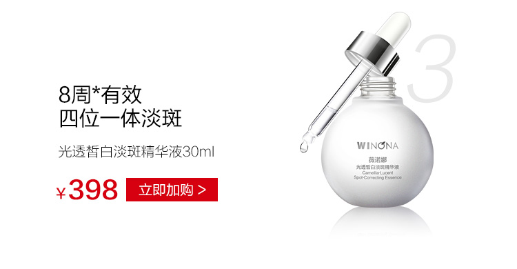 光透皙白淡斑精华液30ml